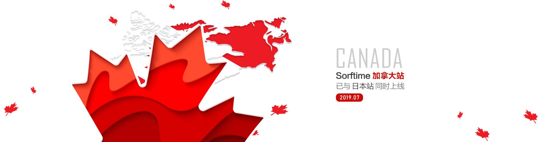 加拿大站上线
