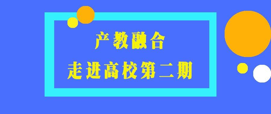 产教融合走进高校第二期|重庆外语外事学院西方语学院跨境电商专题培训