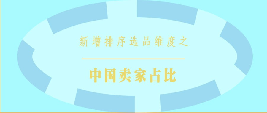 Sorftime功能上新|卖家国籍分析、节假日标注、中国卖家占比排序选品维度已上线