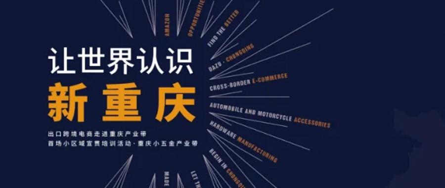 2021 出口跨境电商走进重庆产业带巡回培训会正式启动