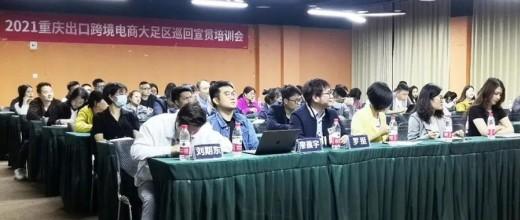 2021出口跨境电商走进重庆产业带| 首场小区域宣贯培训活动·小五金产业带圆满结束