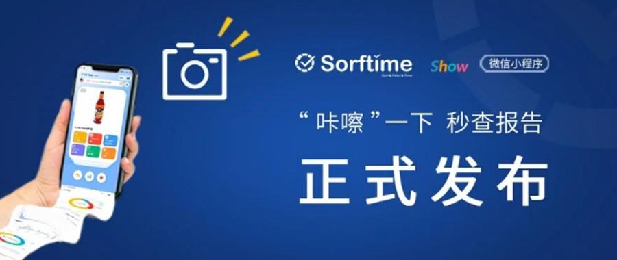 """开创亚马逊市场调研效率终极时代!Sorftime 拍照查市场 """"咔嚓"""" 功能正式上线!"""