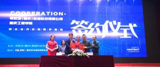 成功签约|我司与重庆工程学院共建校企合作实践教学基地