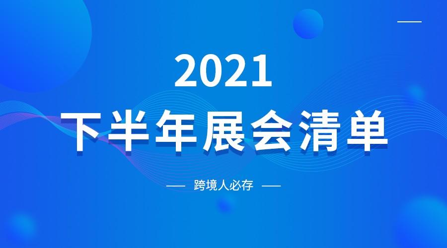 2021下半年选品展会清单   跨境人必码