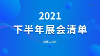 2021下半年选品展会清单 | 跨境人必码